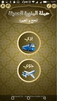 حملة المنورة الحديثة - مناسك الحج و العمرة screenshot 2