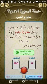 حملة المنورة الحديثة - مناسك الحج و العمرة screenshot 7