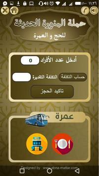 حملة المنورة الحديثة - مناسك الحج و العمرة screenshot 4