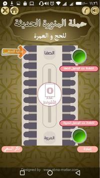 حملة المنورة الحديثة - مناسك الحج و العمرة screenshot 5