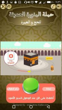 حملة المنورة الحديثة - مناسك الحج و العمرة screenshot 6