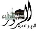 مناسك الحج و العمرة - حملة السرور APK