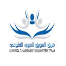 فريق السويق الخيري التطوعي APK