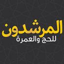 المرشدون للحج و العمرة - مناسك الحج و العمرة APK