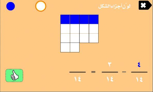 تمارين طرح الكسور المتشابهة screenshot 3