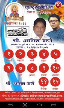 Anil Rane poster