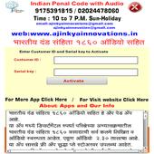 IPC in Marathi with Audio icon