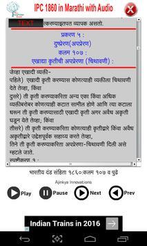 IPC in Marathi with Audio screenshot 4