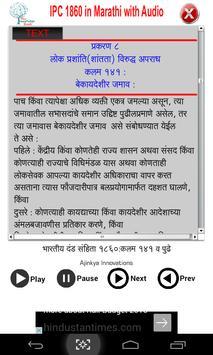 IPC in Marathi with Audio screenshot 5