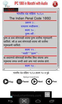 IPC in Marathi with Audio screenshot 1