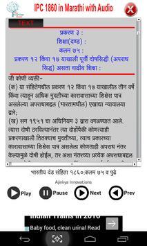 IPC in Marathi with Audio screenshot 2