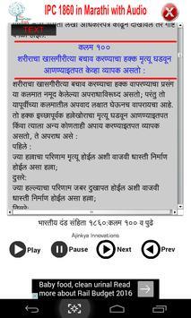IPC in Marathi with Audio screenshot 3
