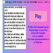 Learn MSPPoint P2 in Marathi icon
