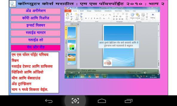 Learn MSPPoint P2 in Marathi apk screenshot