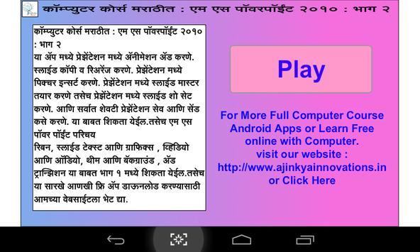 Learn MSPPoint P2 in Marathi poster
