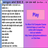 Learn M S Word P2 in Marathi icon