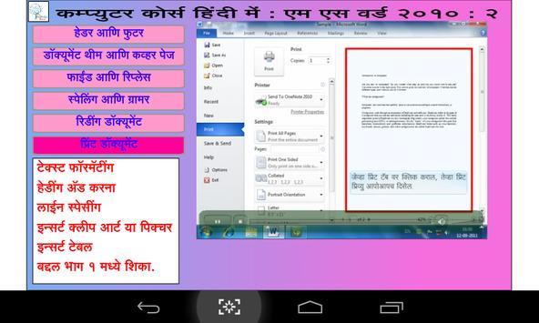 Learn M S Word P2 in Marathi apk screenshot