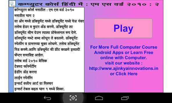 Learn M S Word P2 in Marathi poster