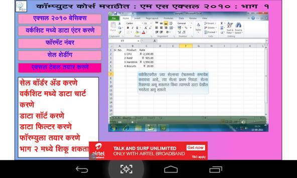 Learn M S Excel P1 in Marathi apk screenshot