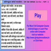 Learn M S Excel in Marathi P2 icon