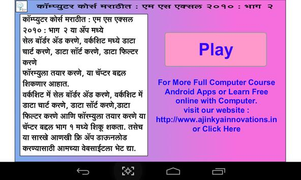 Learn M S Excel in Marathi P2 poster