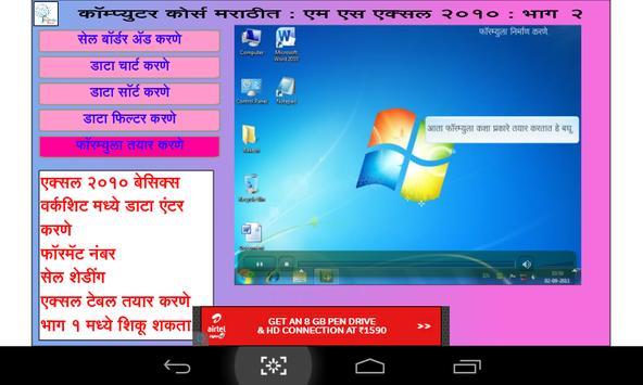 Learn M S Excel in Marathi P2 apk screenshot