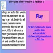 Learn Windows 7 in Marathi icon
