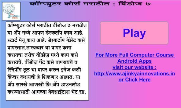 Learn Windows 7 in Marathi poster