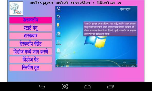 Learn Windows 7 in Marathi apk screenshot