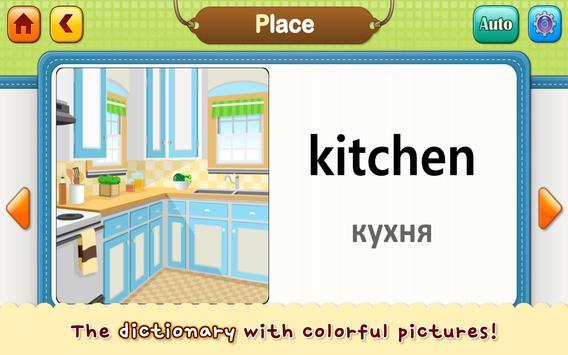 CM Dictionary - House (Free) screenshot 1