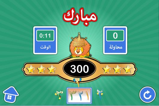 Arabic Numbers screenshot 6