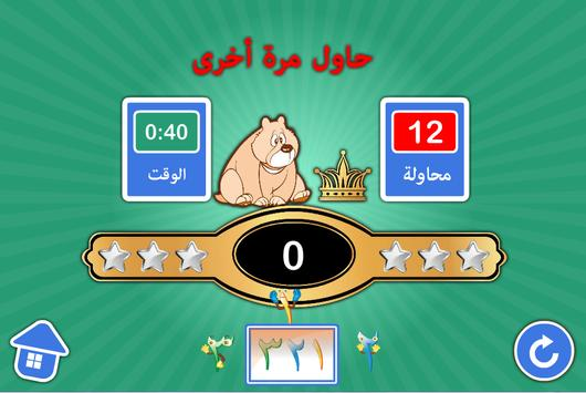 Arabic Numbers screenshot 15