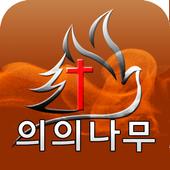LivingWater icon