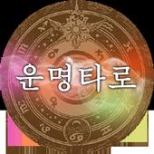 운명타로(Free) icon