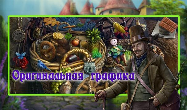 Тайна рода Дарккроу apk screenshot