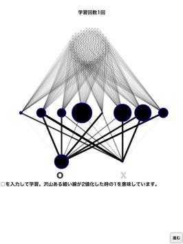 Neural Network apk screenshot
