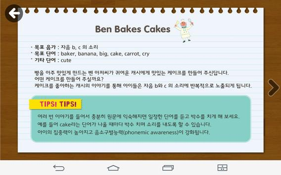 [Phonics] Ben Bakes Cakes screenshot 12