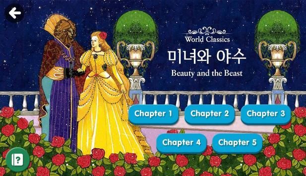 Poster [World Classics] 미녀와 야수
