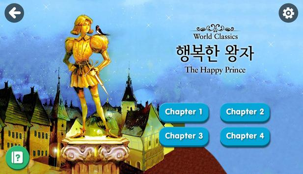 [World Classics] 행복한 왕자 poster