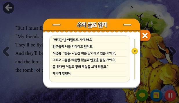 [World Classics] 행복한 왕자 screenshot 2