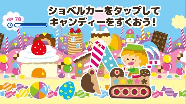キャンディーショベルカー poster