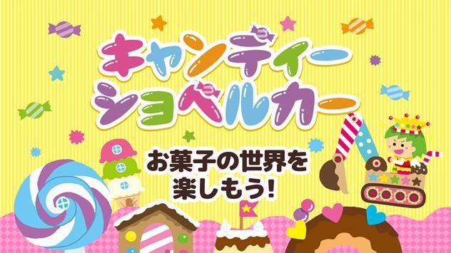 キャンディーショベルカー screenshot 14