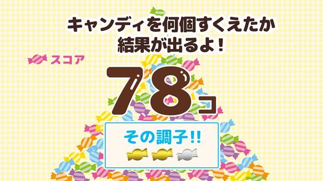 キャンディーショベルカー screenshot 1