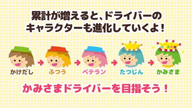 キャンディーショベルカー screenshot 2