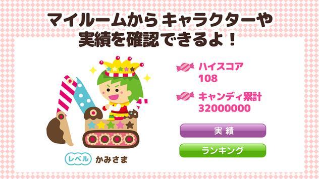 キャンディーショベルカー screenshot 8