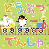 親子で遊ぼう!動物電車 icon