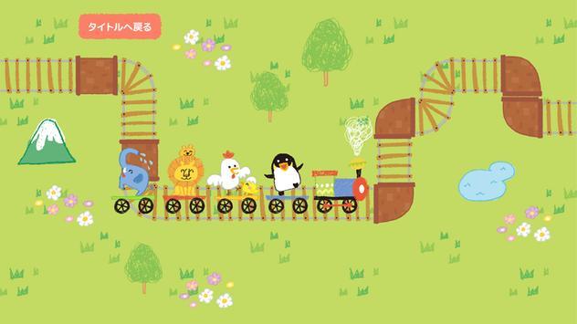 親子で遊ぼう!動物電車 poster