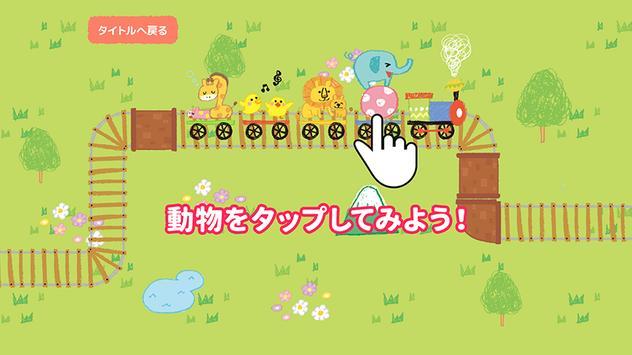 親子で遊ぼう!動物電車 apk screenshot