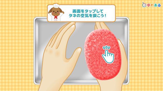 わたしのハンバーグ(親子で楽しくクッキングおままごと) apk screenshot
