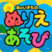 幼児向け海のいきもので「ぬりえあそび」 icon